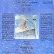 "Аукцыон - В Багдаде Всё Спокойно, LP, vinila plate, 12"" vinyl record"