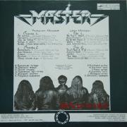"Мастер - С Петлей На Шее, LP, vinila plate, 12"" vinyl record"