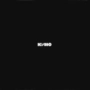"Кино - Кино, LP, vinila plate, 12"" vinyl record"