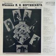 """Александр Вертинский - К столетию со дня рождения 1889-1989, 2LP, vinila plates, 12"""" vinyl record"""
