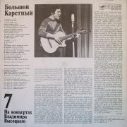 """Владимир Высоцкий – Большой Каретный / На Концертах Владимира Высоцкого – 7, LP, vinila plate, 12"""" vinyl record"""