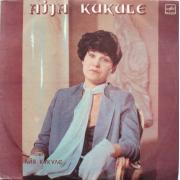 """Aija Kukule - Aija Kukule, LP, vinila plate, 12"""" vinyl record"""