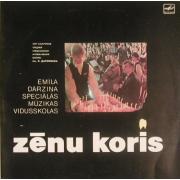 """Emīla Dārziņa Speciālās Mūzikas Vidusskolas Zēnu Koris / Boys Choir Of The Riga E. Darzins Musical School, LP, vinila skaņuplate, 12"""" vinyl record"""