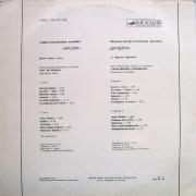 """Dālderi - Nāc Pie Puikām, LP, vinila skaņuplate, 12"""" vinyl record"""