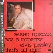 "Elvis Presley - That's All Right / Все В Порядке, LP, vinila plate, 12"" vinyl record"
