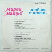 "Mireille Mathieu - Мирей Матье - Любовь И Жизнь, LP, vinila skaņuplate, 12"" vinyl record"