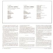 "Raimonds Pauls - Sister Carrie, Раймонд Паулс - Сестра Керри, LP, vinila skaņuplate, 12"" vinyl record"