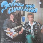 """Девочка Моя Синеглазая - Песни Виктора Дорохина и Любови Воропаевой, LP, vinila plate, 12"""" vinyl record"""