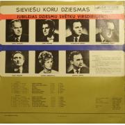 """Sieviešu Koru Dziesmas (1873-1973 Jubilejas Dziesmu Svētku Repertuārs), LP, vinila plate, 12"""" vinyl record"""